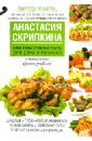 Скрипкина Анастасия Юрьевна Самые нужные кулинарные рецепты для дачи и пикника анастасия скрипкина самые вкусные рецепты для праздника