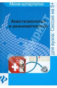 Анестезиология и реаниматология: шпаргалка