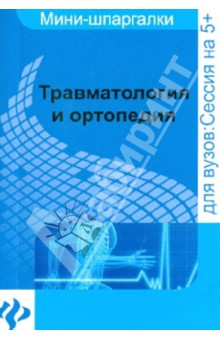 Травматология и ортопедия: шпаргалка