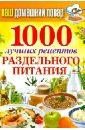 Ваш домашний повар. 1000 лучших рецептов раздельного питания