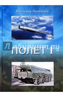 Полет I: роман в двух частях. Часть 1