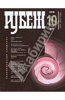 Рубеж. Тихоокеанский альманах №10 2010 база альманах 1 2010