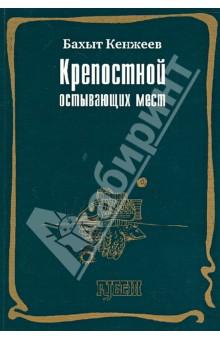 Кенжеев Бахыт Шкурулаевич » Крепостной остывающих мест. Стихотворения 2006-2008