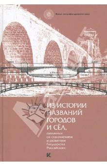 Из истории названий городов и сел, связанных со становлением и развитием Государства Российского
