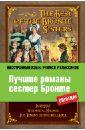 Обложка Лучшие романы сестер Бронте