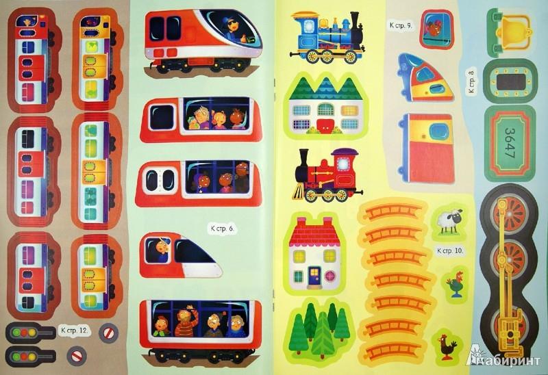 Иллюстрация 1 из 30 для Поезда   Лабиринт - книги. Источник: Лабиринт