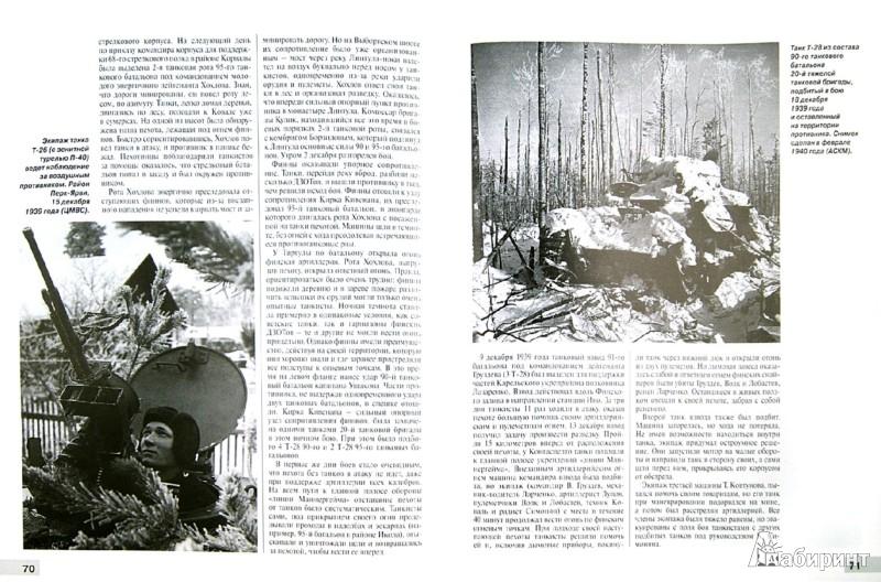 Иллюстрация 1 из 7 для Танки в Финской войне 1939-1940 гг. - Максим Коломиец   Лабиринт - книги. Источник: Лабиринт