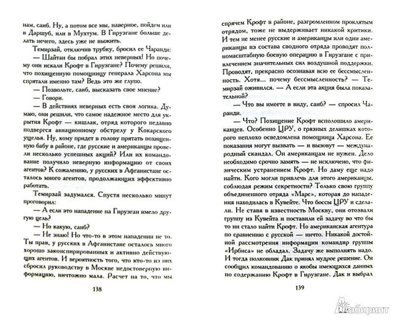 Иллюстрация 1 из 6 для Проиграть нельзя - Александр Тамоников | Лабиринт - книги. Источник: Лабиринт
