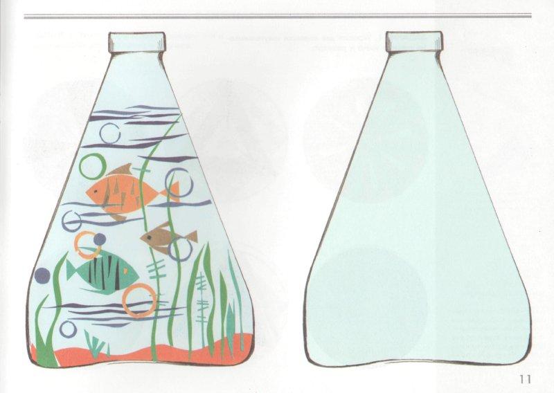 Иллюстрация 1 из 17 для Первые уроки дизайна: Рабочая тетрадь | Лабиринт - книги. Источник: Лабиринт