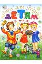 Книга для чтения детям до трех лет