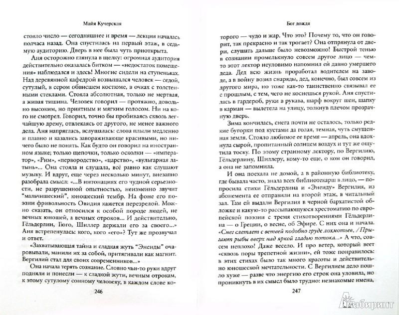 Иллюстрация 1 из 17 для Приходские истории: вместо проповеди - Майя Кучерская | Лабиринт - книги. Источник: Лабиринт