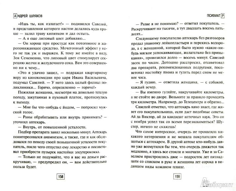 Иллюстрация 1 из 12 для Психиатр - Андрей Шляхов | Лабиринт - книги. Источник: Лабиринт
