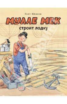 Купить Мулле Мек строит лодку, Мелик-Пашаев, Наука. Техника. Транспорт