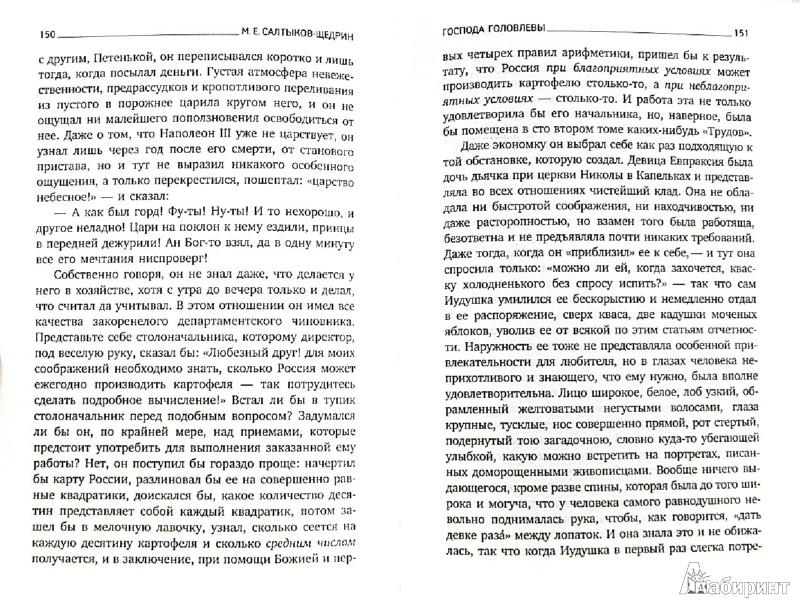 Иллюстрация 1 из 7 для Господа Головлевы - Михаил Салтыков-Щедрин   Лабиринт - книги. Источник: Лабиринт