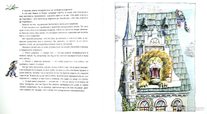 Иллюстрация 1 из 41 для Кот в сапогах - Шарль Перро | Лабиринт - книги. Источник: Лабиринт