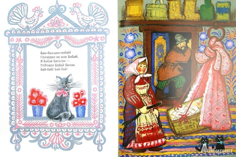 Иллюстрация 1 из 75 для Баю-баюшки-баю | Лабиринт - книги. Источник: Лабиринт