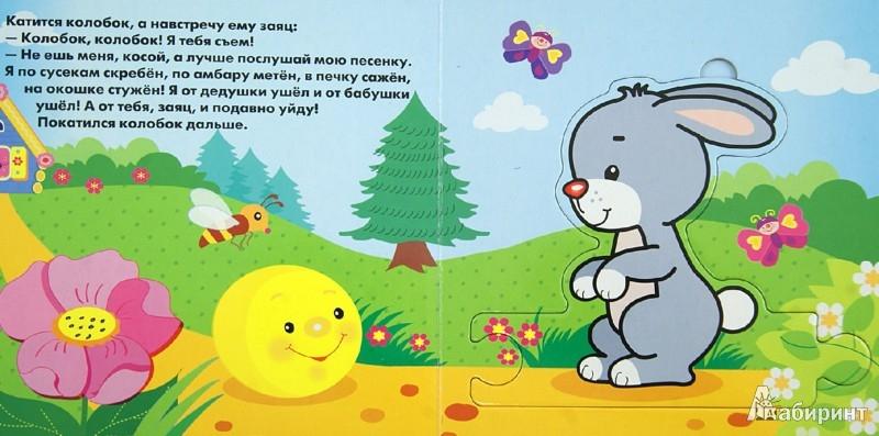 Иллюстрация 1 из 11 для Колобок. Книжка с пазлами | Лабиринт - книги. Источник: Лабиринт