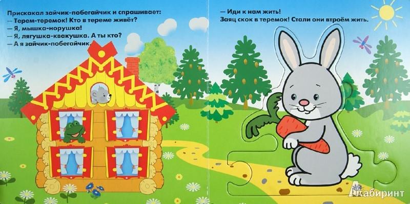 Иллюстрация 1 из 15 для Теремок. Книжка с пазлами | Лабиринт - книги. Источник: Лабиринт