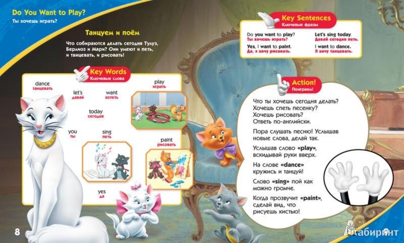 Иллюстрация 1 из 16 для Disney English. Давай поиграем! (+CD)   Лабиринт - книги. Источник: Лабиринт