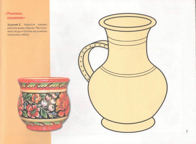 Иллюстрация 1 из 12 для Цветочные узоры Полхов-Майдана | Лабиринт - книги. Источник: Лабиринт