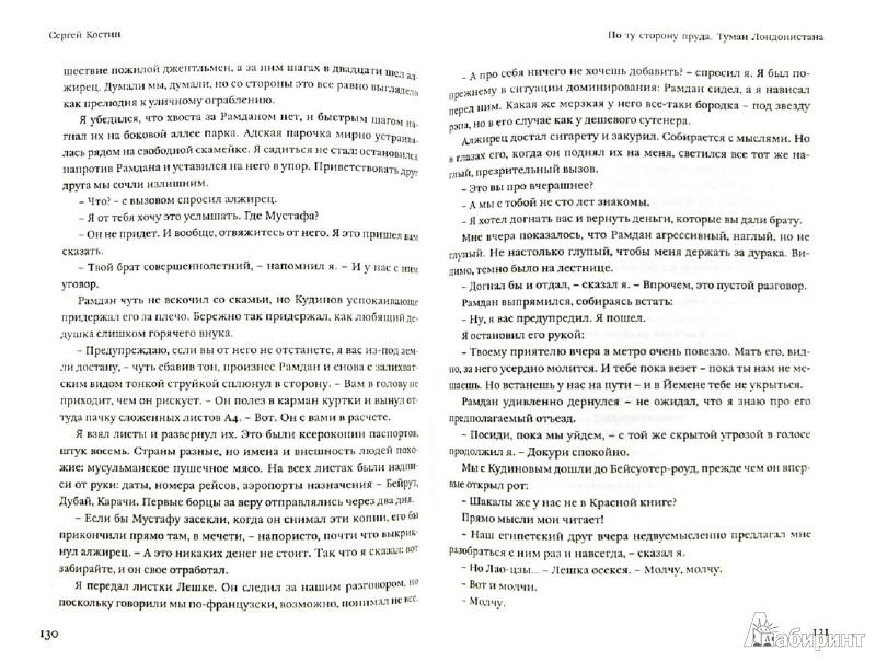 Иллюстрация 1 из 5 для По ту сторону пруда. Том 1. Туман Лондонистана - Сергей Костин   Лабиринт - книги. Источник: Лабиринт