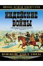 Стукалин Юрий Викторович Индейские войны. Завоевание Дикого Запада
