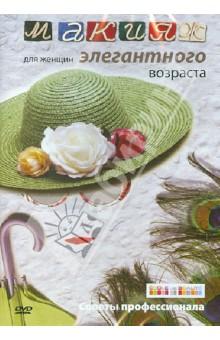 Макияж для женщин элегантного возраста (DVD)