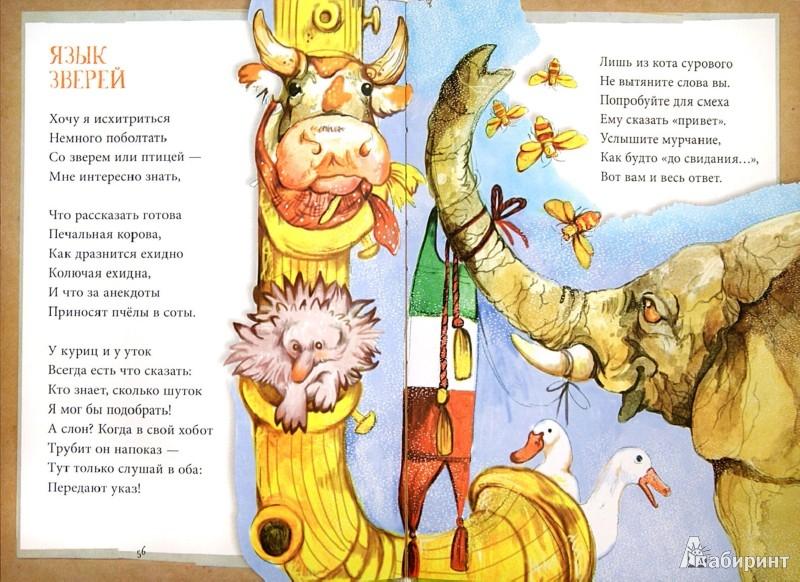Иллюстрация 1 из 28 для Коты города Рима - Джанни Родари | Лабиринт - книги. Источник: Лабиринт