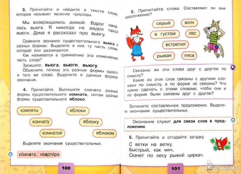Иллюстрация 1 из 6 для Русский язык. 3 класс. Учебник для общеобразовательных организаций. В 2-х частях. ФГОС - Зеленина, Хохлова | Лабиринт - книги. Источник: Лабиринт