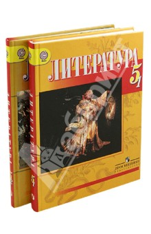 Литература. 5 класс. Учебник в 2-х частях (комплект) ФГОС учебники проспект рынок ценных бумаг учебник 2 е изд