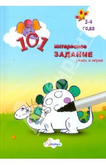 101 интересное задание. Учись и играй (для детей 3-4 лет)