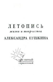 Летопись жизни и творчества А.Пушкина. Том 5