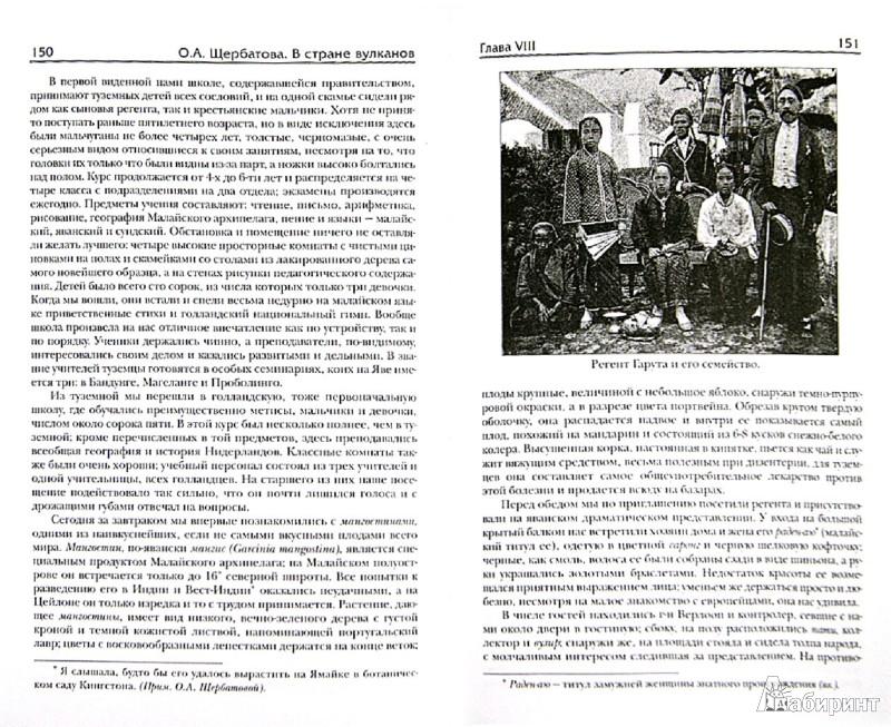 Иллюстрация 1 из 8 для В стране вулканов. Путевые заметки на Яве 1893 года - Ольга Щербатова | Лабиринт - книги. Источник: Лабиринт