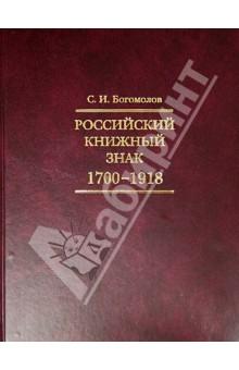 Российский книжный знак. 1700-1918 гг.