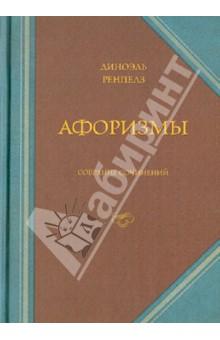Афоризмы диноэль ренпелз афоризмы собрание сочинений