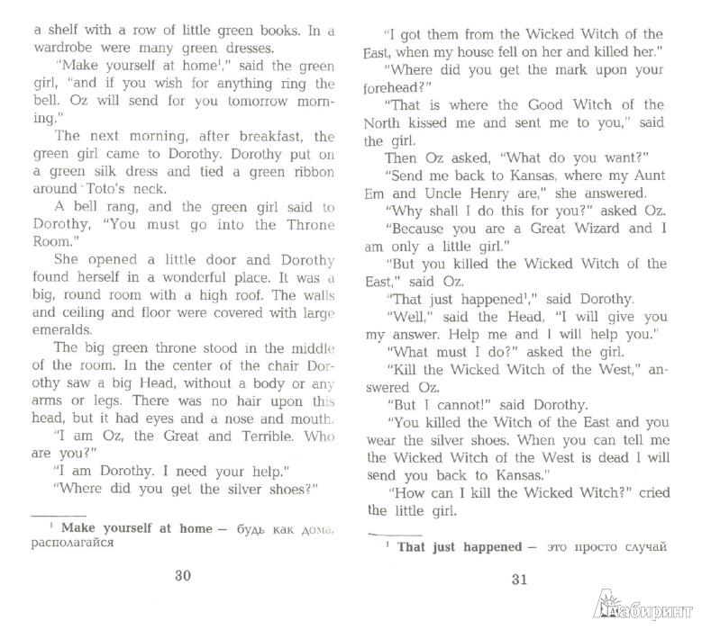 Иллюстрация 1 из 6 для Удивительный волшебник из страны Оз - Лаймен Баум | Лабиринт - книги. Источник: Лабиринт