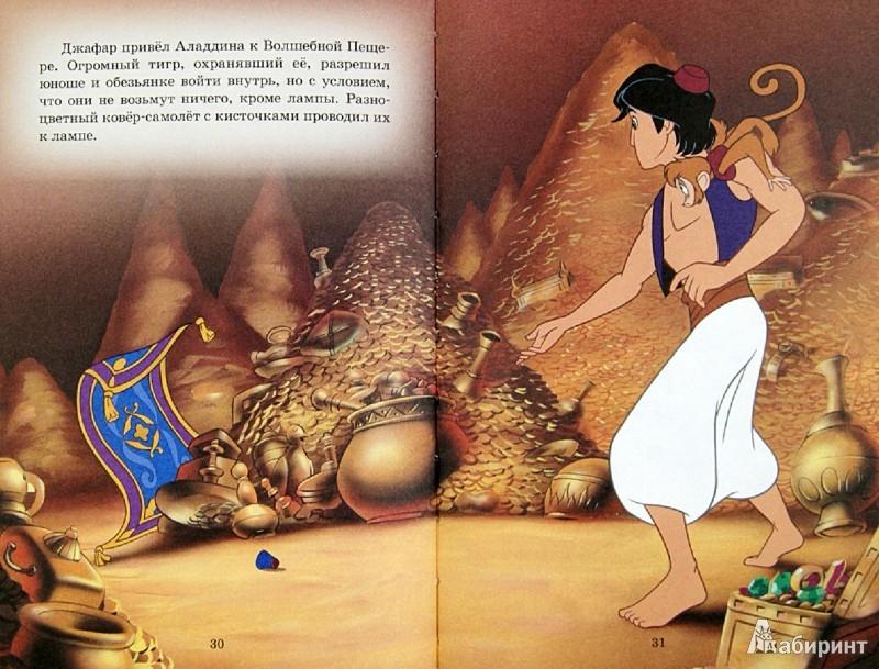 Иллюстрация 1 из 20 для Аладдин | Лабиринт - книги. Источник: Лабиринт