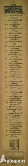 Иллюстрация 1 из 10 для Молитвенная азбука (плакат) | Лабиринт - книги. Источник: Лабиринт