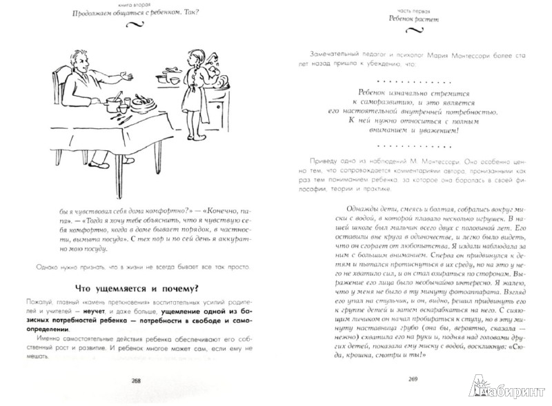 Иллюстрация 1 из 52 для Самая важная книга для родителей - Юлия Гиппенрейтер | Лабиринт - книги. Источник: Лабиринт