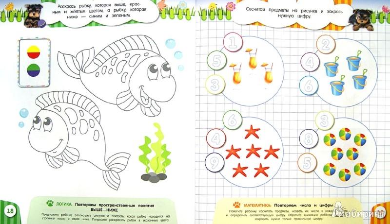 Иллюстрация 1 из 16 для На море - Олеся Обозная | Лабиринт - книги. Источник: Лабиринт