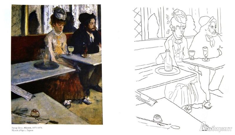 Иллюстрация 1 из 31 для Импрессионисты и постимпрессионисты | Лабиринт - книги. Источник: Лабиринт