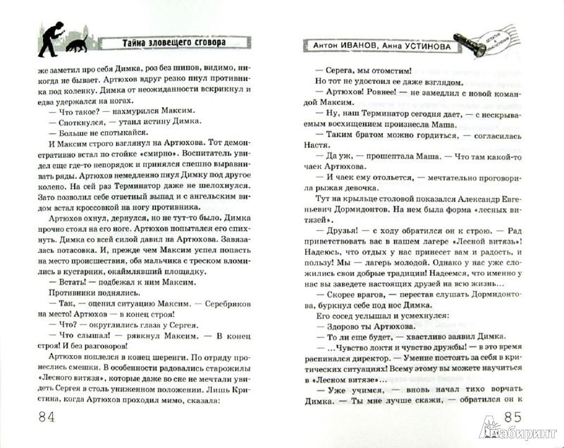 Иллюстрация 1 из 17 для Тайна зловещего сговора - Иванов, Устинова | Лабиринт - книги. Источник: Лабиринт