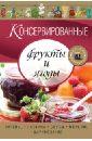 Консервированные фрукты и ягоды. Варенье, пастила, соусы, мочение маринование