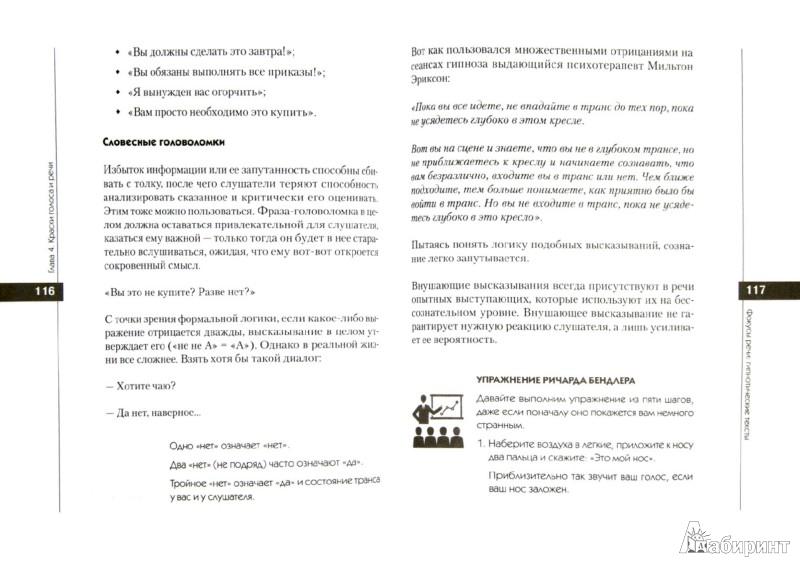 Иллюстрация 1 из 14 для Бизнес-презентация. 100 советов, как продавать проекты, услуги, товары, идеи - Сергей Ребрик | Лабиринт - книги. Источник: Лабиринт