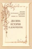 Высшее театральное училище (институт) имени М. С. Щепкина. Два века истории в документах. 1809-1918