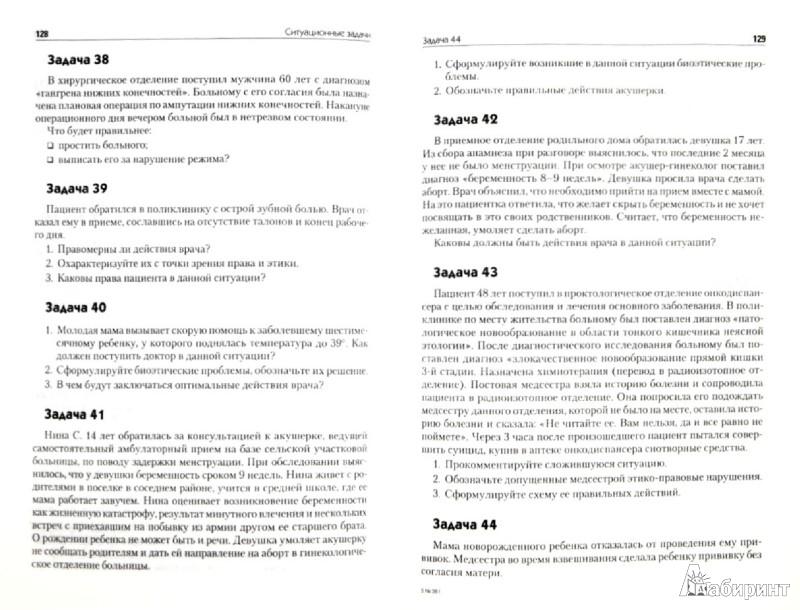 Иллюстрация 1 из 6 для Биомедицинская этика. Учебное пособие. Стандарт третьего поколения - Гоглова, Ерофеев, Гоглова | Лабиринт - книги. Источник: Лабиринт