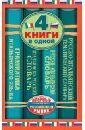 Итальянско-русский словарь. Русско-итальянский словарь