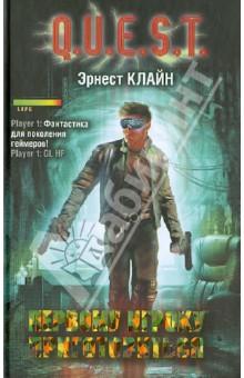 Обложка книги Первому игроку приготовиться, Клайн Эрнест
