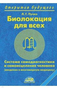 Биолокация для всех. Система самодиагностики и самоисцеления человека издательство аст биолокация для всех система самодиагностики и самоисцеления человека