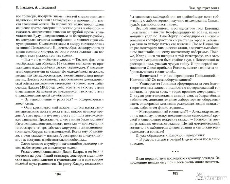 Иллюстрация 1 из 7 для Там, где горит земля - Николаев, Поволоцкий | Лабиринт - книги. Источник: Лабиринт